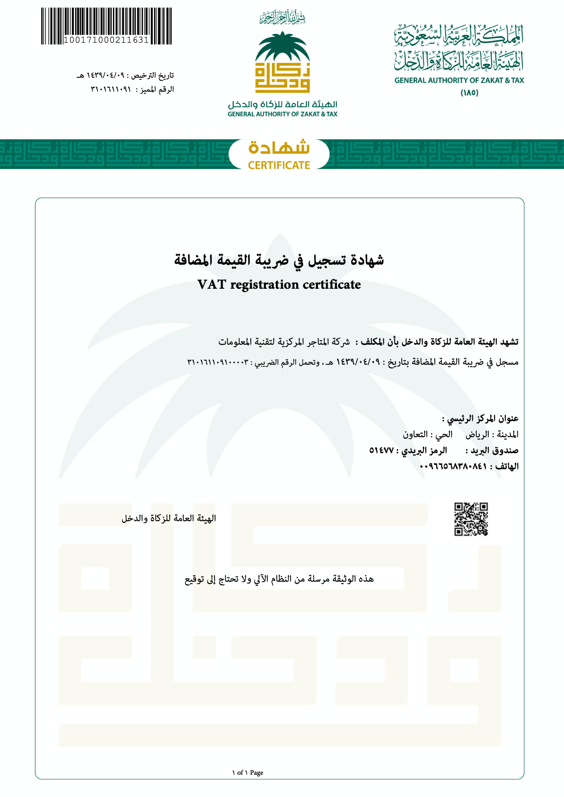 Nana VAT certificate